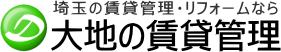 埼玉の賃貸管理・リフォームなら 大地の賃貸管理